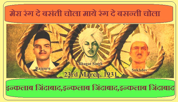True Patriot Rajguru ( 1908-1931)