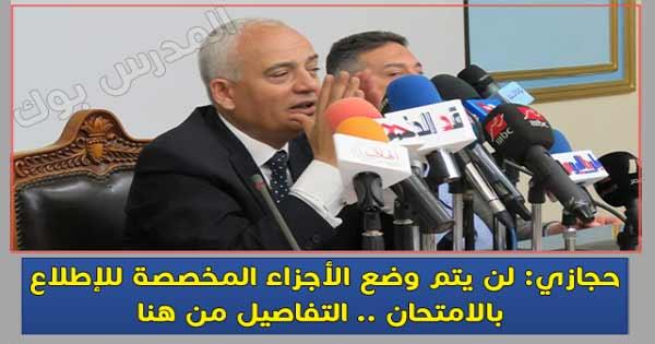 حجازي: لن يتم وضع الأجزاء المخصصة للإطلاع  بالامتحان