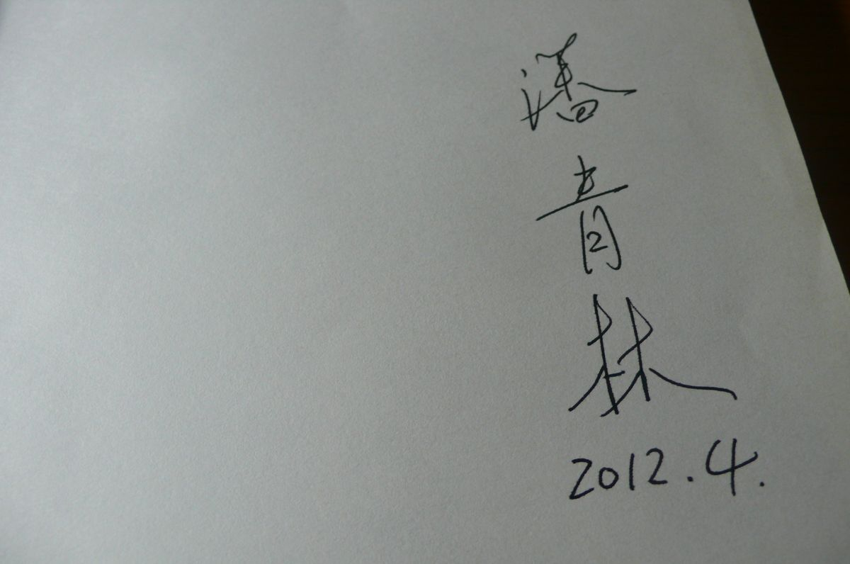 鏡中書寫: 藏書票與數位版畫-小記潘青林《藏書票藝術解碼》