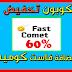 كوبون فاست كوميت شرح شراء استضافة فاست كومت FastComet بالصور مع كوبون خصم 60%