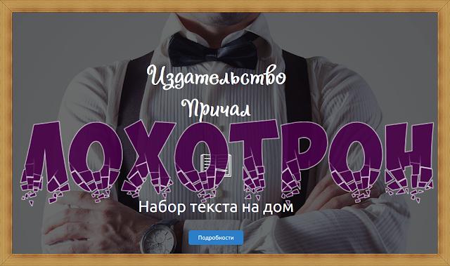 Издательство Причал (tanya234text@ukr.net) prichal.online отзывы, лохотрон! Наборщик текста на дому