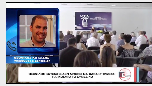 """Θεόφιλος Κωτσίδης: """"Δεν ήταν Παγκόσμιο το συνέδριο"""""""