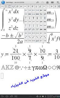 برامج وتطبيقات أندرويد رياضيات