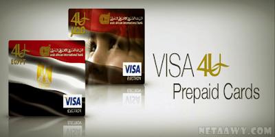 كيفية-استخراج-فيزا-إنترنت-4U-البنك-العربي-الإفريقي-؟
