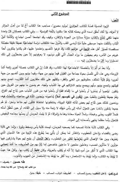 موضوع اللغة العربية شعبة آداب و فلسفة بكالوريا 2016
