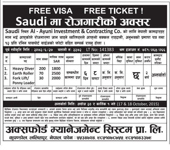 Free Visa Free Ticket Jobs in Saudi Arabia for Nepali, Salary Rs 67,500