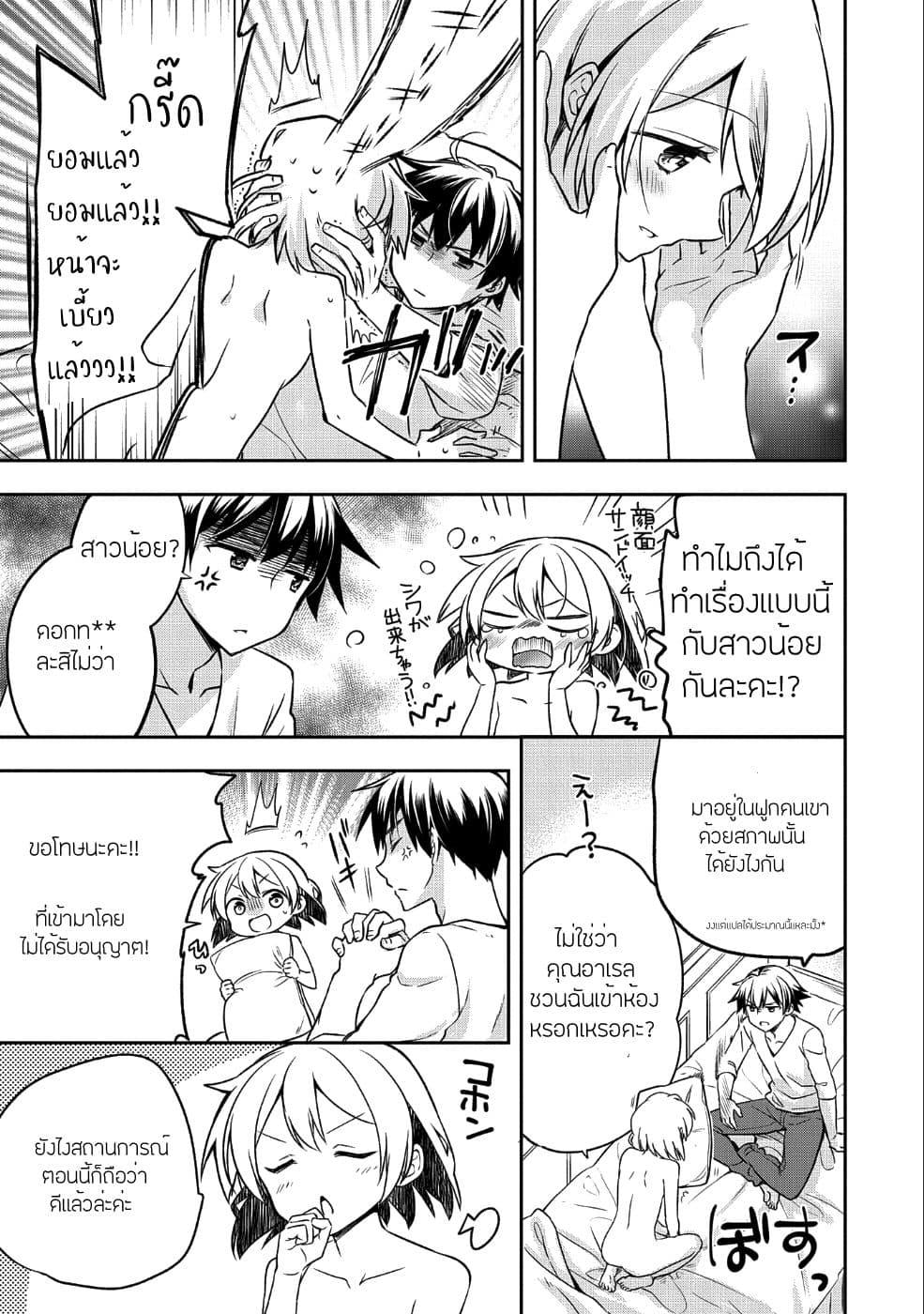 อ่านการ์ตูน Mushoku No Eiyuu Betsu Ni Skill Nanka Iranakatta Ndaga ตอนที่ 7 หน้าที่ 3