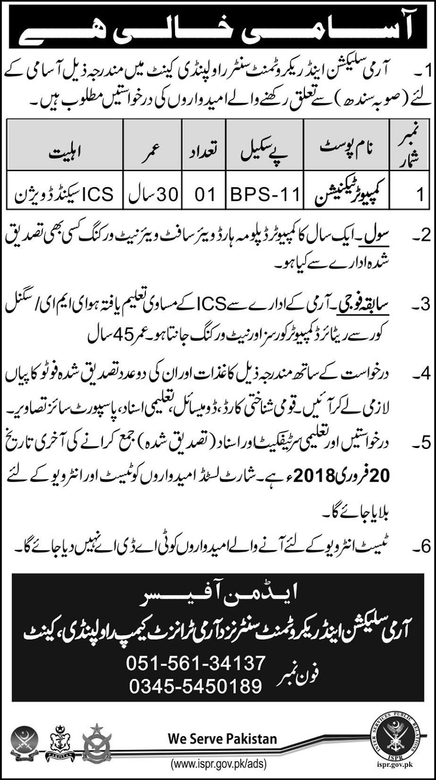 Jobs Army Selection And Recruitment Center Rawalpindi Feb 2018