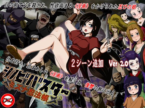 [T-ENTA-P] Shinobi Buster Mizuna Ninpocho Ver.2.0a
