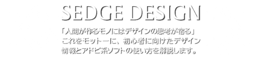 SedgeDesign