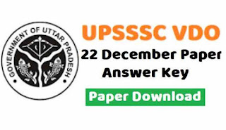 UPSSSC VDO exam paper 22 Dec 2018 Morning Shift (Answer Key)