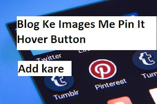 Blog Ke Images Me Pin It Hover Button add kare