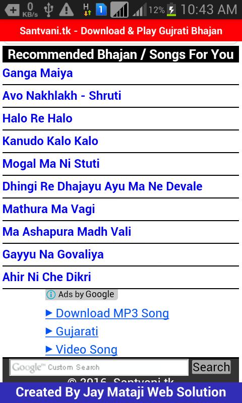 Gujrati Bhajan Mp3 App Download: Gujrati Bhajan Mp3