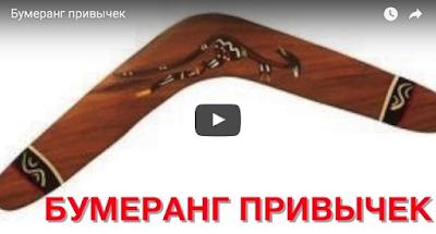 http://www.slavaperunov.org/radio/professor-life/294-prlife-bumerang-privychek