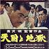 Download   Céu e Inferno Akira Kurosawa  Japão