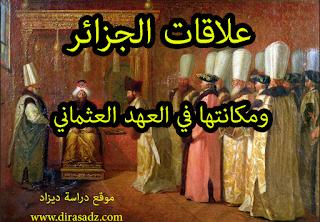 بحث حول علاقات الجزائر ومكانتها في العهد العثماني