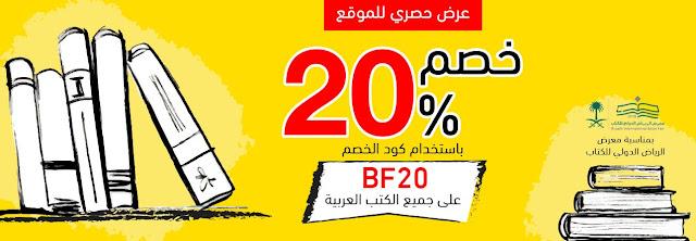كوبون خصم مكتبة جرير على الكتب العربية خصم 20% اليوم