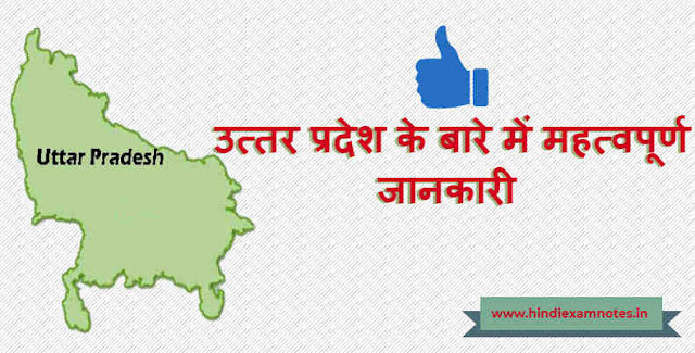 Important Information About Uttar Pradesh