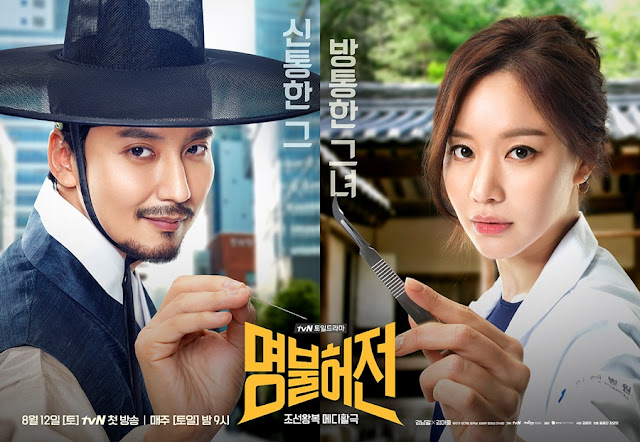 Download Drama Korea Deserving of the Name Batch Subtitle Indonesia