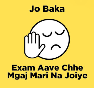 gujrati-exam-dp