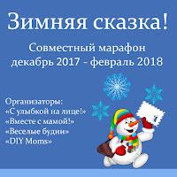https://veseliebydni.blogspot.com/2017/12/zimnij-marafon-objavljaem-otkrytym.html