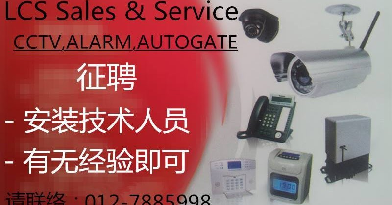 Ibatupahat Com Lcs Sales Amp Services Cctv Alarm System