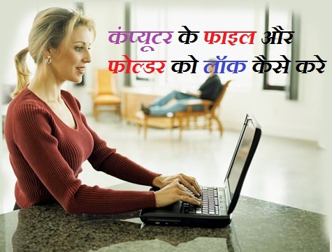 Computer-Laptop-Ke-File-Folder-Ko-Lock-Or-Unlock-Kaise-Kare