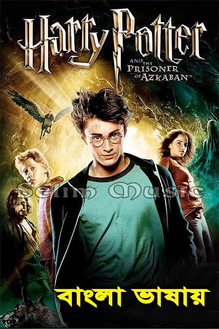 Harry Potter and the Prisoner of Azkaban 3 (2017) Bangla Dubbed Movie