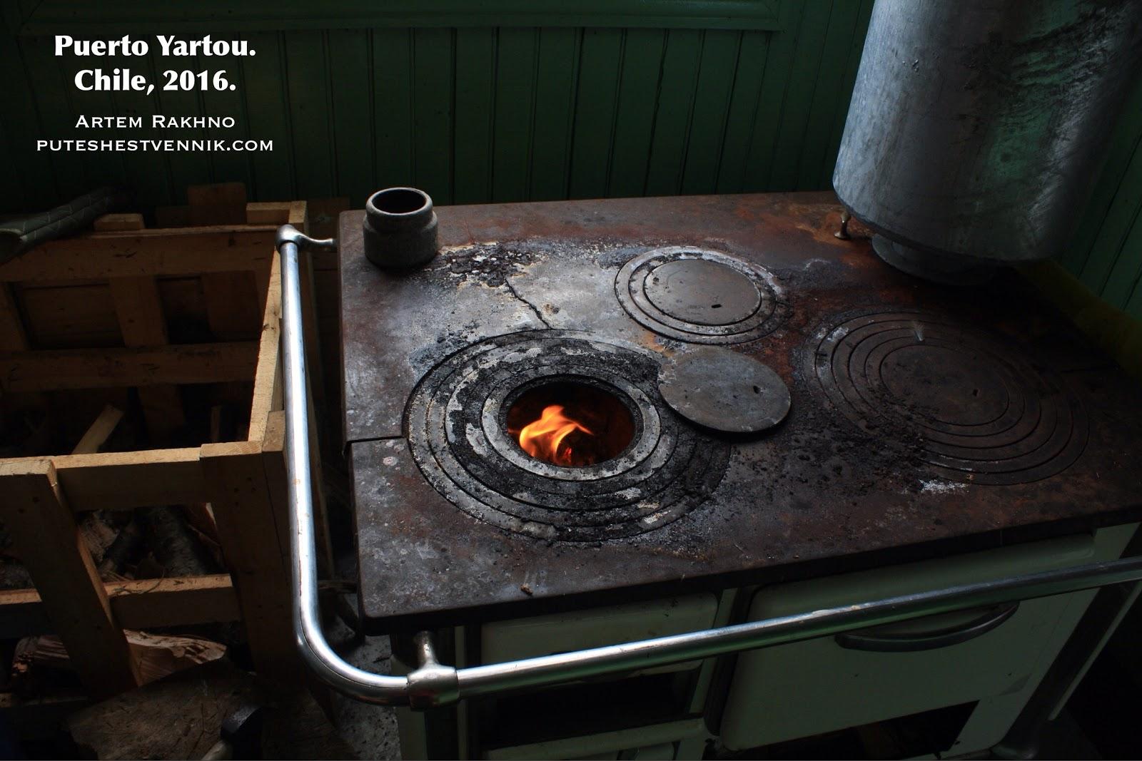 Огонь в печи на кухне эстанции Пуэрто Яртоу