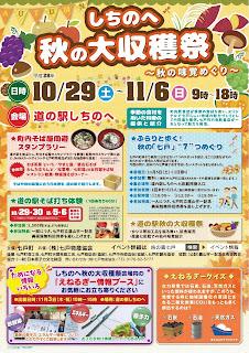 Shichinohe Fall Harvest Festival 2016 flyer front しちのへ秋の大収穫祭~秋の味覚めぐり~ チラシ表 Aki no Daishuukakusai Aki no Mikaku Meguri