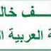 مطلوب مراقب تكاليف للتعاين براتب 4800 ريال - وظائف السعودية