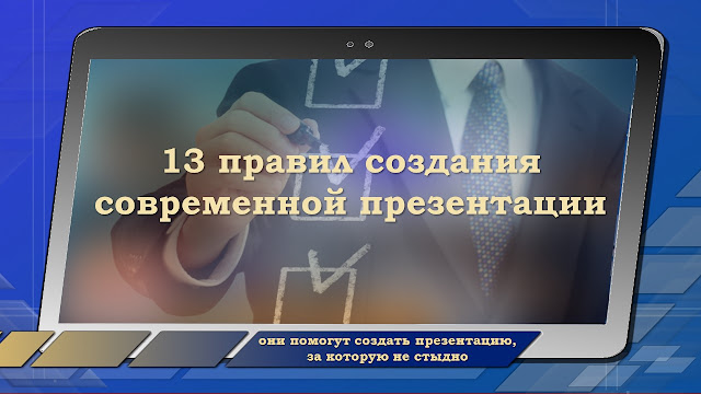 СТУПЕНИ МАСТЕРСТВА. 13 правил создания современной презентации