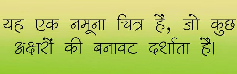 Kruti Dev 510 Hindi font download