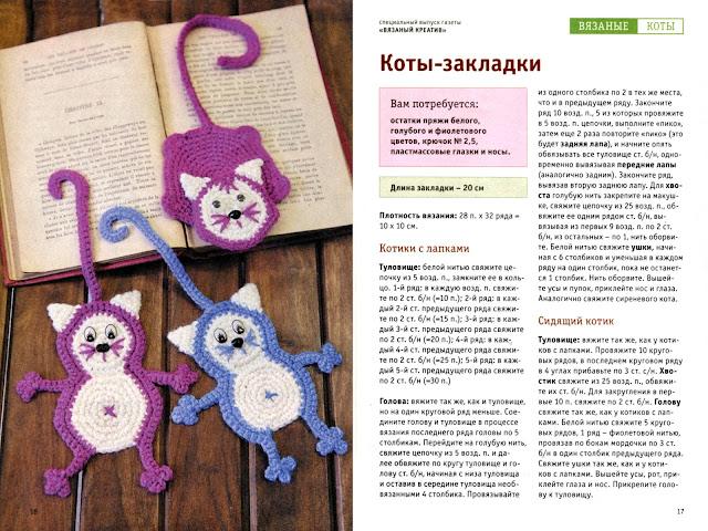 """журнал """"Вязаные коты"""" № 2 2012 коты-закладки"""