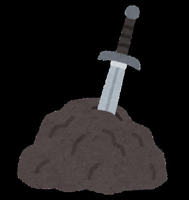 石に刺さった剣のイラスト
