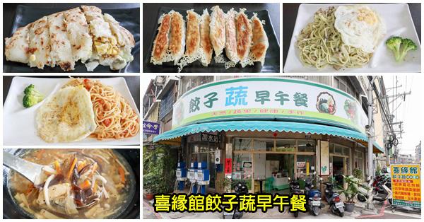 臺中素食蔬食餐廳小吃美食63家 素食吃到飽餐廳 20191020更新@一起趴趴照