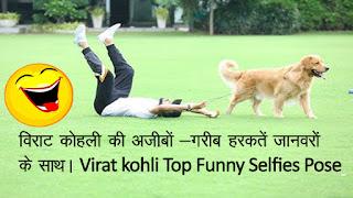 Virat kohli today match photos | विराट कोहली फनी फोटो
