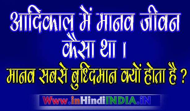 #आदिकाल का जीवन कैसा रहा | - by Yogendra Kumar