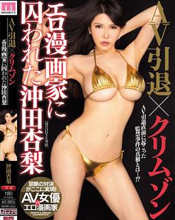 MIMK-044 Okita Anzunashi Was Trapped In AV Retirement