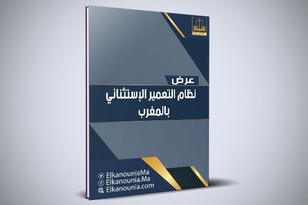 نظام التعمير الإستثنائي بالمغرب PDF