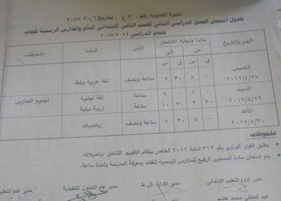 جداول إمتحانات محافظة قنا اخر العام 2017 لجميع المراحل التلعيميه