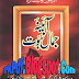 Aaina Jamal O Nubuwwat (S.A.W) Book By Ibraheem Bin Abdullah Hazmi