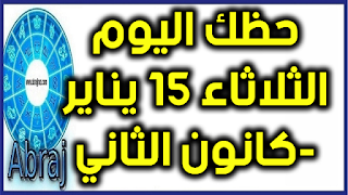 حظك اليوم الثلاثاء 15 يناير-كانون الثاني 2019