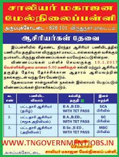 Applications are invited for BT Assistant Teachers for Science, Social Science and Tamil Subjects in Saliyar Mahajana Higher Secondary School Aruppukkottai