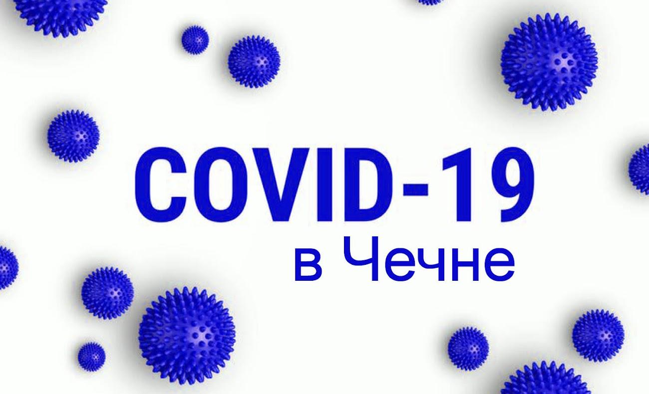 Коронавирус в Чечне