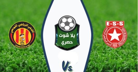 مشاهدة مباراة النجم الساحلي والترجي بث مباشر اليوم السبت 18-05-2019 الدوري التونسي