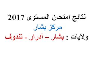 نتائج المراسلة 2017 ولاية بشار