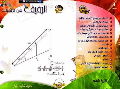 حلول تمارين الكتاب المدرسي رياضيات 4 متوسط
