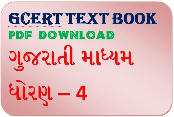 GCERT Text Download Std 4