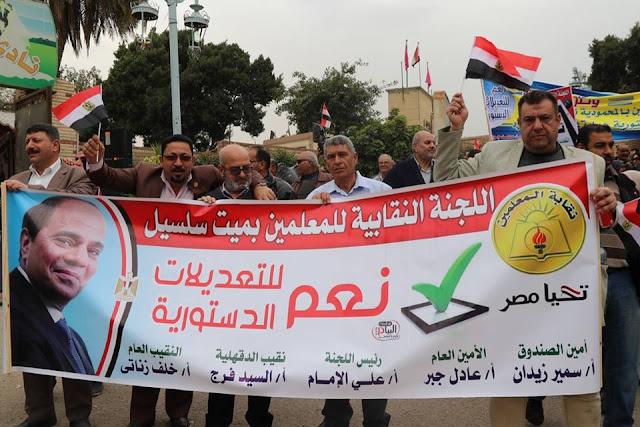 المهن التعليمية: آلاف المعلمين يحتشدون للإعلان عن تأييدهم للتعديلات الدستورية 56517124_1663560237080288_5428635673399656448_n